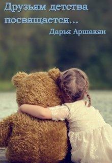 """Книга. """"Друзьям детства посвящается..."""" читать онлайн"""