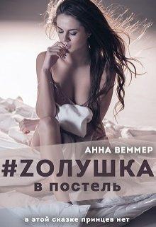 """Книга. """"# Zолушка в постель"""" читать онлайн"""