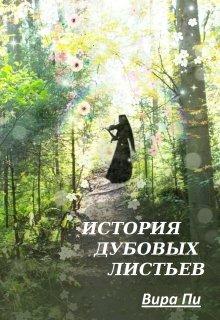 """Книга. """"История дубовых листьев"""" читать онлайн"""