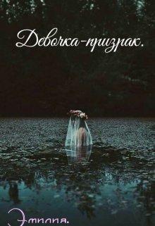 """Книга. """"Девочка-призрак."""" читать онлайн"""