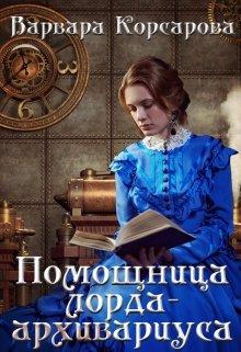 "Книга. ""Помощница лорда-архивариуса"" читать онлайн"