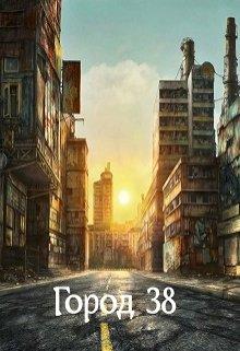 """Книга. """"Город 38 """" читать онлайн"""