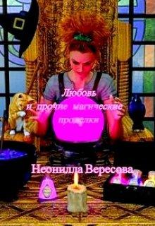 """Обложка книги """"Любовь и прочие магические проделки"""""""