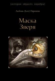 """Книга. """"Маска Зверя"""" читать онлайн"""