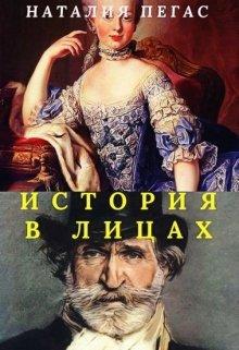 """Книга. """"История в лицах. Стихи"""" читать онлайн"""