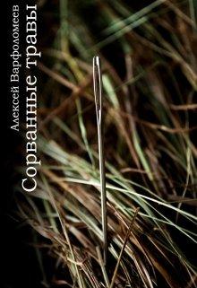 """Книга. """"Сорванные травы"""" читать онлайн"""