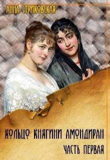 """Книга. """"Кольцо княгини Амондиран. Часть первая"""" читать онлайн"""