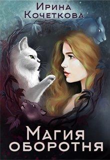 "Книга. ""Магия оборотня"" читать онлайн"