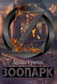 """Книга. """"З.О.О.П.А.Р.К. (трилогия)"""" читать онлайн"""