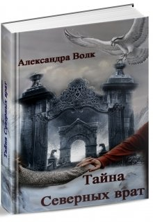 """Книга. """"Тайна Северных врат"""" читать онлайн"""