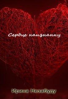 "Книга. ""Сердце наизнанку"" читать онлайн"
