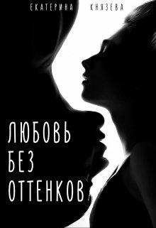 """Книга. """"Любовь без оттенков"""" читать онлайн"""