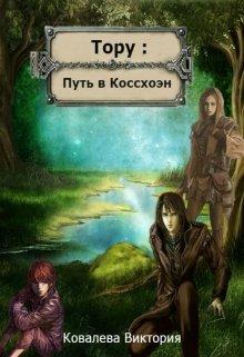 """Книга. """"Тору: Путь в Коссхоэн """" читать онлайн"""
