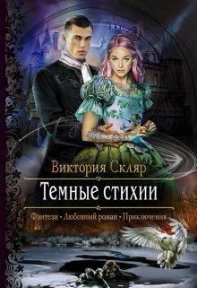 """Книга. """"Темные стихии"""" читать онлайн"""