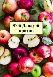"""Книга. """"Фэй Данауэй против"""" читать онлайн"""