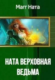 """Книга. """"Ната - Верховная ведьма"""" читать онлайн"""