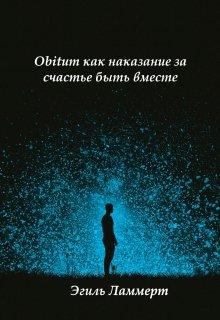 """Книга. """"Obitum как наказание за счастье быть вместе"""" читать онлайн"""