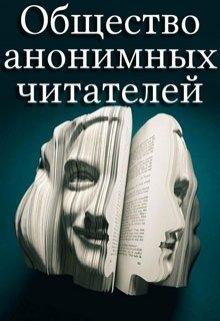 """Книга. """"Общество анонимных читателей"""" читать онлайн"""