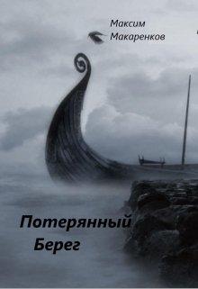 """Книга. """"Потерянный берег"""" читать онлайн"""