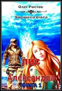 """Книга. """"Лис и Александра"""" читать онлайн"""