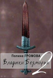 """Книга. """"Владыки Безмирья - 2"""" читать онлайн"""