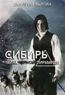 """Книга. """"Сибирь. Тайна Черной пирамиды"""" читать онлайн"""