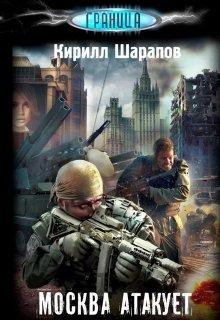 """Книга. """"Москва атакует """" читать онлайн"""