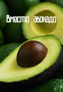 "Книга. ""Вместо авокадо"" читать онлайн"