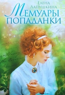 """Книга. """"Мемуары попаданки"""" читать онлайн"""