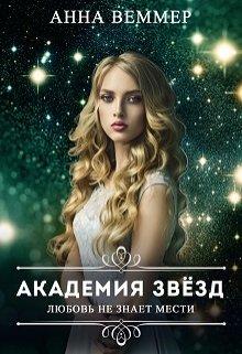 """Книга. """"Академия звезд. Любовь не знает мести"""" читать онлайн"""