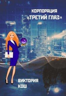 "Книга. ""Корпорация ""Третий Глаз"""" читать онлайн"