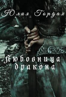 """Книга. """"Любовница дракона"""" читать онлайн"""