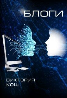 """Книга. """"Блоги"""" читать онлайн"""