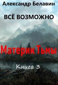 """Книга. """"""""Всё возможно"""" книга 3 """"Материк Тьмы"""""""" читать онлайн"""