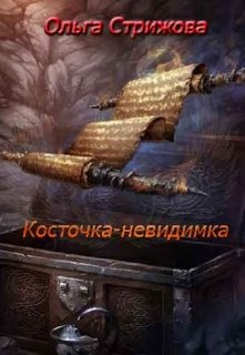 "Книга. ""Косточка-невидимка"" читать онлайн"