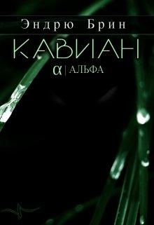 """Книга. """"Кавиан. Альфа"""" читать онлайн"""