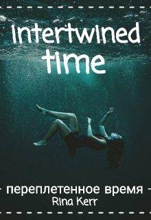 """Книга. """"Переплетенное время"""" читать онлайн"""