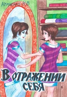 """Книга. """"В отражении себя """" читать онлайн"""