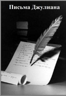 """Книга. """"Письма Джулиана"""" читать онлайн"""