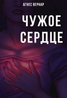 """Книга. """"Чужое сердце"""" читать онлайн"""