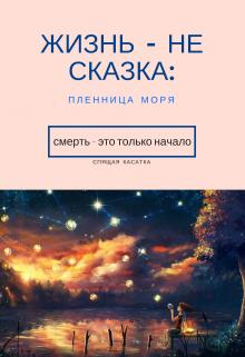 """Книга. """"Жизнь - не сказка: пленница моря"""" читать онлайн"""