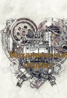"""Книга. """"Механическое сердце """" читать онлайн"""