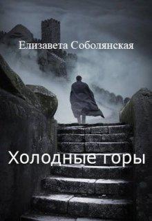 """Книга. """"Холодные горы"""" читать онлайн"""