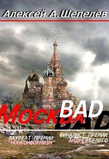 """Книга. """"Москва-bad. Записки столичного дауншифтера (часть 2)"""" читать онлайн"""