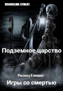 """Книга. """"Игры со смертью: подземное царство (рассказ в стихах)"""" читать онлайн"""