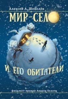 """Книга. """"Мир-село и его обитатели"""" читать онлайн"""