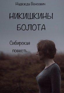 """Книга. """"Никишкины болота"""" читать онлайн"""