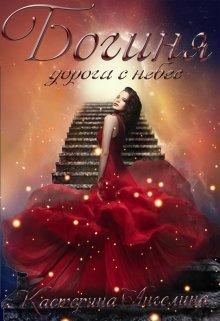 "Книга. ""Богиня. Дорога с небес"" читать онлайн"