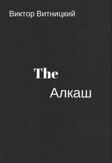 "Книга. ""The Алкаш"" читать онлайн"
