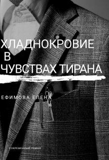 """Книга. """"Хладнокровие в чувствах тирана """" читать онлайн"""